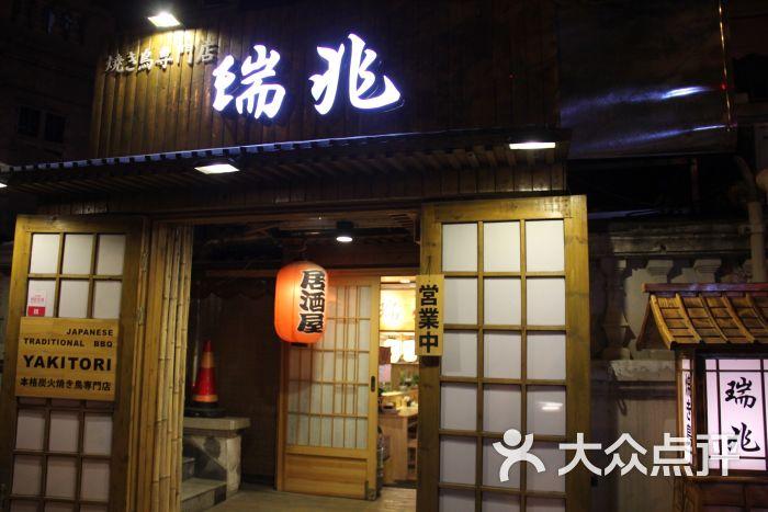 瑞兆日式居酒屋图片 - 第1张