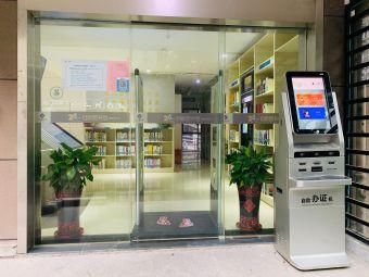 昆山市图书馆24小时自助图书馆