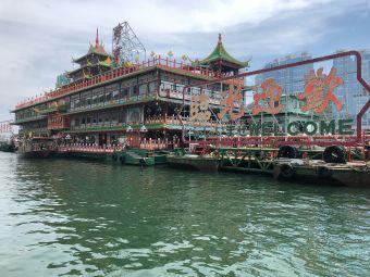 香港珍宝海鲜舫