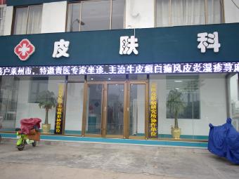 莱州青医皮肤病研究所(莱州皮肤病)