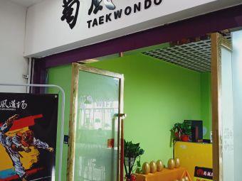 蜀风扬跆拳道培训中心