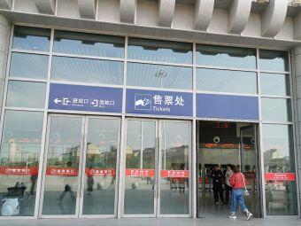 平阳高铁站售票厅