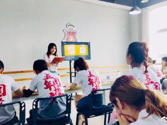 晴朗学院艺术培训(湖山路校区)