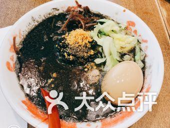 豚王拉面(铜锣湾店)