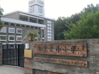 赫堂村小学