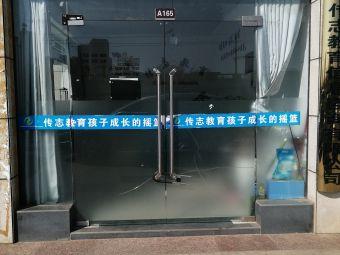 昆明市呈贡区传志教育培训学校有限公司