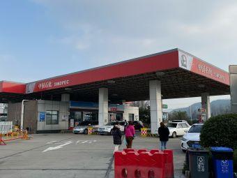 余姚服务区-中国石化加油站