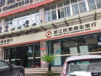 浙江民泰商业银行(温岭城区支行)