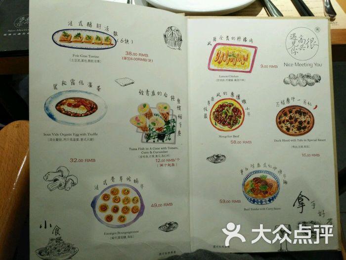 手绘菜单图片-北京美食