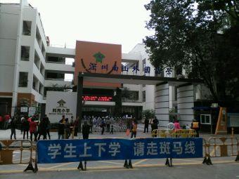 深圳南山外国语学校(高新分部)