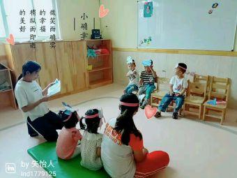 贝尔国际儿童全能教育中心(环城西路)