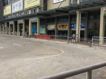 丹灶汽车站