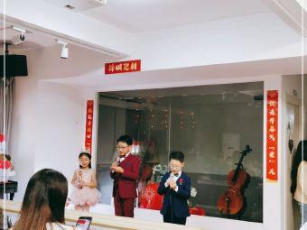 弦歌童韵提琴工作室