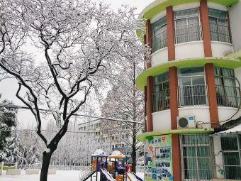 扬州大学第三幼儿园