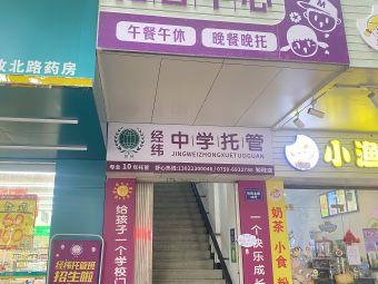 经纬托管中心(知政店)
