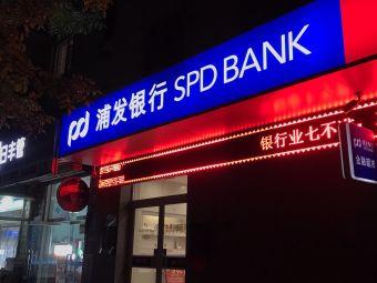 上海浦东发展银行ATM