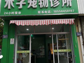 木子宠物诊所