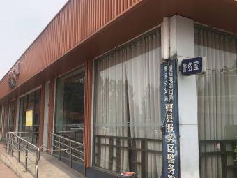曹县服务区