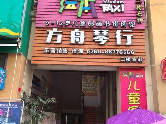 绘本TAXI(坦洲店)