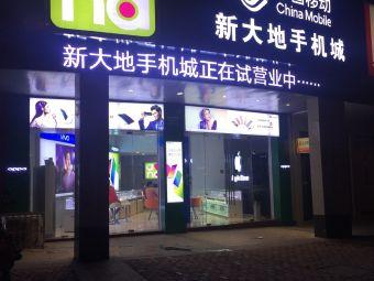 南丰县新大地手机城