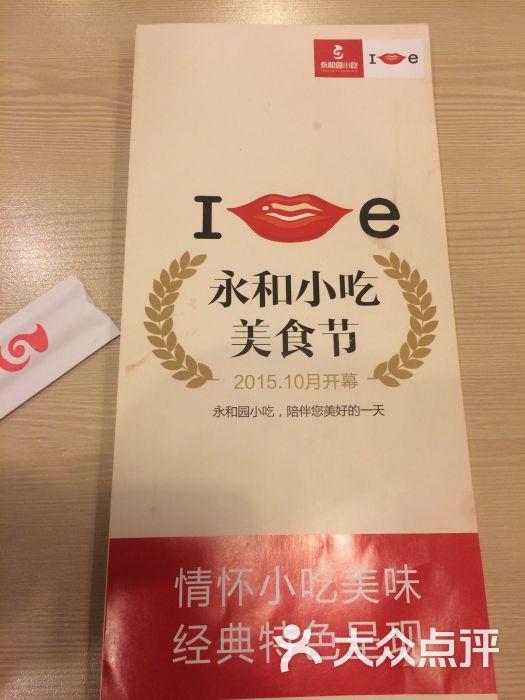 红旗永和美食城-永和园美食-小吃-福田图片-大大同v美食美食街香蜜湖图片