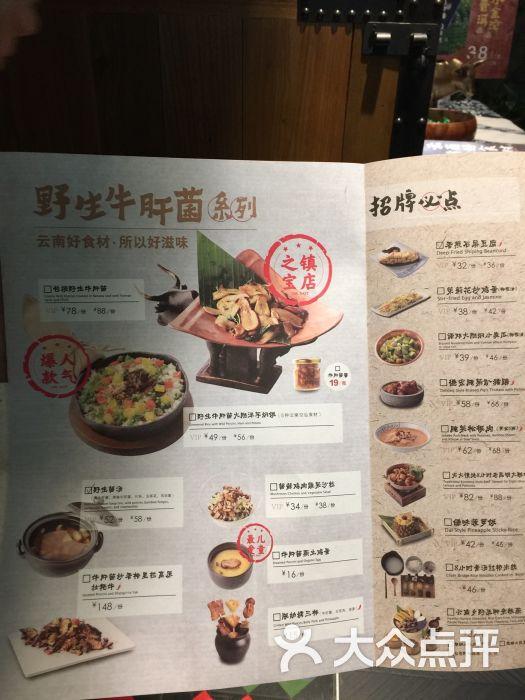 云海肴云南菜(美罗城店)菜单图片 - 第7713张