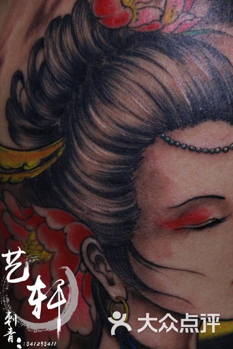 艺轩纹身工作室艺妓纹身图片 - 第9张
