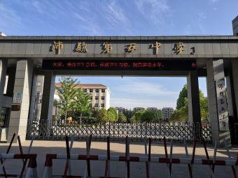 沛县第五中学