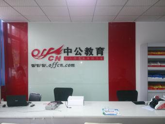中公教育(万州分校)
