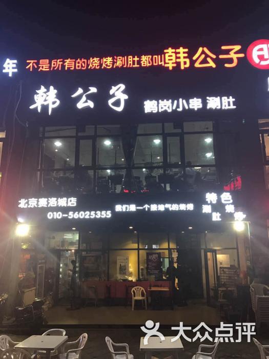 韩公子鹤岗小串涮肚(赛洛城店)的全部点评-北京-大众