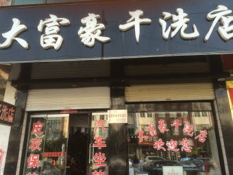 大富豪干洗店(胜利西路店)