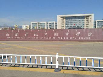 内蒙古化工职业学院(新校区)