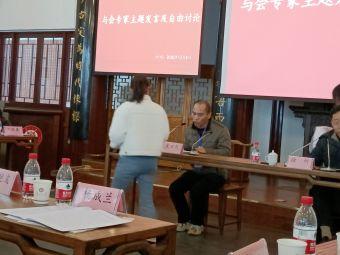 贵州大学中国文化书院