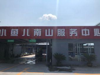 小鱼儿汽车维修服务有限公司(南山分公司)