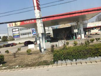 中国石化南通如皋环北加油站