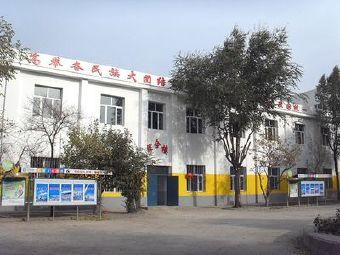乌鲁木齐市第六十四小学