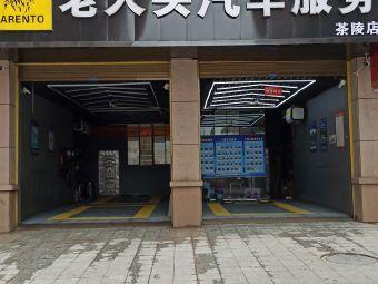 老人头汽车服务(茶陵店)