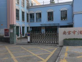 凤凰幼儿园