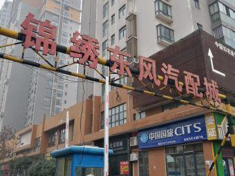 锦绣东风汽配城(锦绣路店)