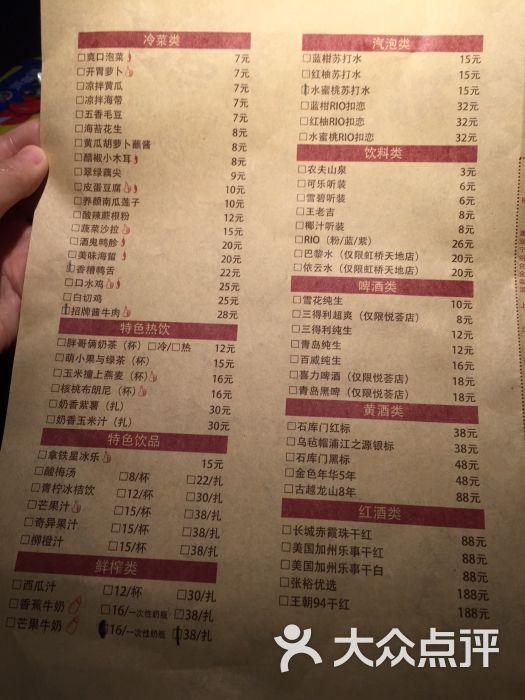 胖哥俩肉蟹煲(巴黎春天店)菜单图片 - 第4636张