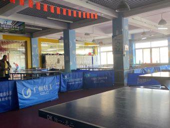 诚冠乒乓球俱乐部(龙门街店)
