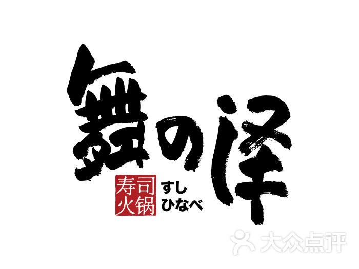 舞泽雪蟹和牛蒸涮锅(新世界店)logo图片 - 第1张