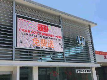 广汽本田(豪骏特约店)