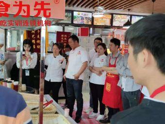 东莞市食为先小吃技术实训中心