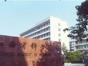 江西省农科院中学