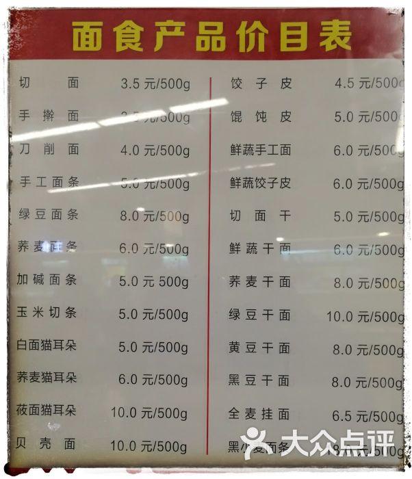 北京城乡贸易中心-生活超市价目表图片 - 第3张