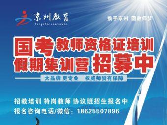 京州教育·河南运营中心