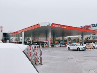 中国石化羊西北加油加气站(羊西北加油加气站)