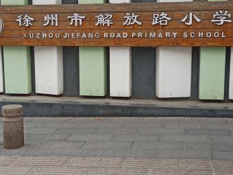 江苏省徐州市解放路中心小学