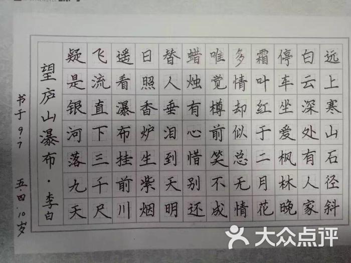 钢笔字书法作品-赵汝飞练字 江湾校区图片
